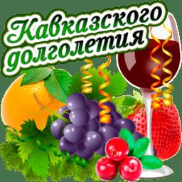 @KAVKAZSKOGODOLGOLETIYZ