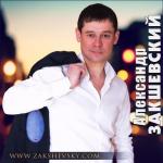 Александр Закшевский